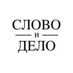 «Слово и Дело»