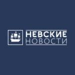 «Невские новости»